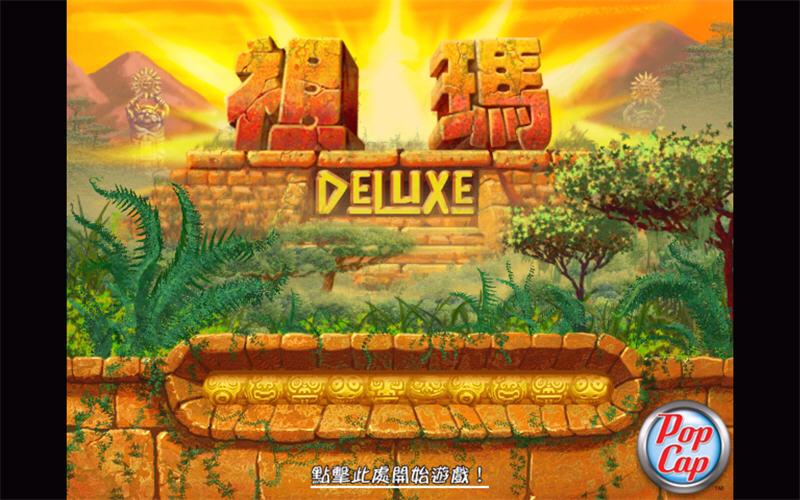 祖玛游戏下载_祖玛游戏下载祖玛豪华版ZumaDeluxe101免