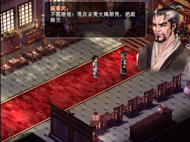 仙剑奇侠传2下载_仙剑2中文版_单机游戏下载