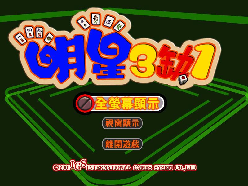 免费明星三缺一_明星三缺一2004中文版大图预览_明星三缺一