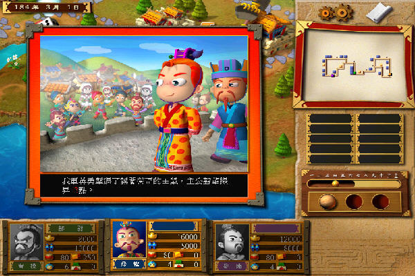 富甲天下3 The Millionaire of 3 KingdomsⅢ