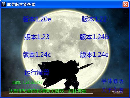 冰封王座1.24e下载_魔兽争霸3冰封王座124E下载魔兽争霸3冰封王