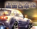 极品飞车12:无间风云1.01.18官方繁体中文汉化包中文版
