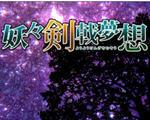妖妖剑戟梦想修改器中文版