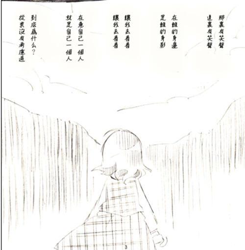 大全某某小镇花儿_东方文明漫画0146_的漫画礼仪秘密幽香漫画图片四格图片