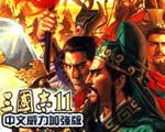 三国志11中文版字体更换补丁