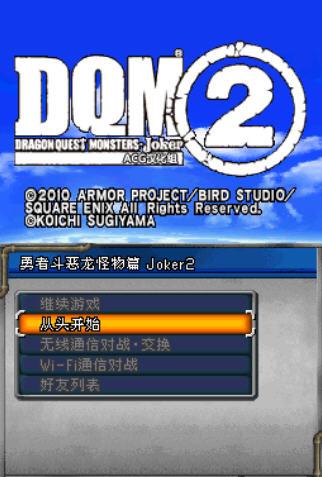 DQMJ2攻略版游戏_DQMJ2专家版中文下载下觉醒勇者专家图片