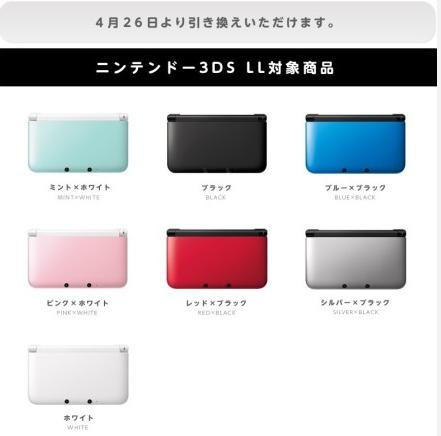 任天堂3DSLL掌机最新优惠活动 赠送游戏兑换