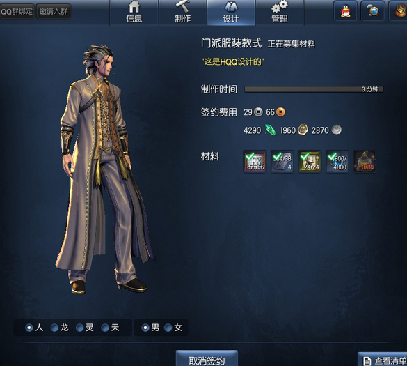 剑灵 门派服饰设计流程一览