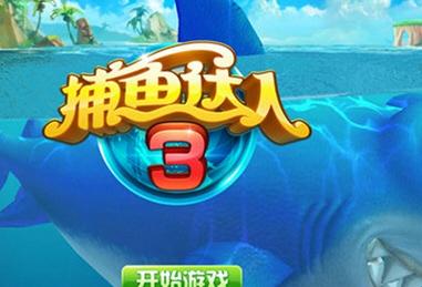 《捕鱼达人3》海龟怎么打