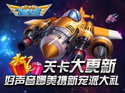《全民飞机大战》8月15日关卡大更新 新宠萌富帅来袭