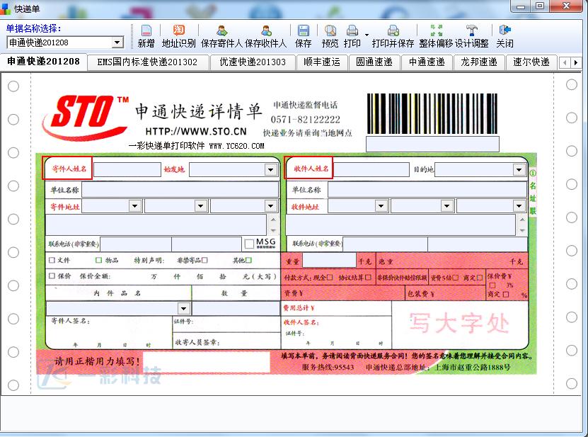 一彩快递单打印软件v1.10绿色版