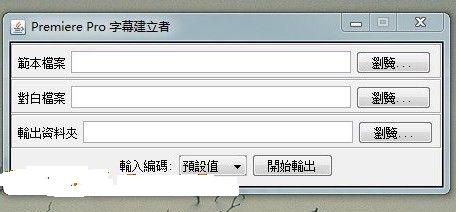 premiere字幕建立者插件