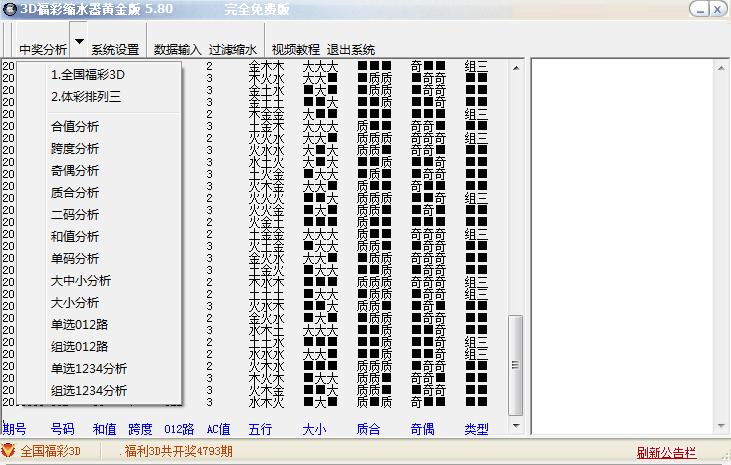 福彩的预测软件_福彩预测软件_福彩3d杀码软件_福彩3d霸主_