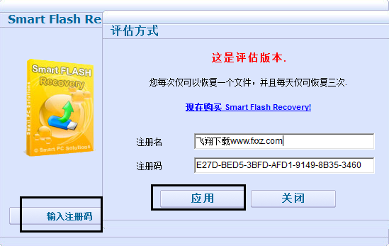 Smart flash recovery v4.0 keygen